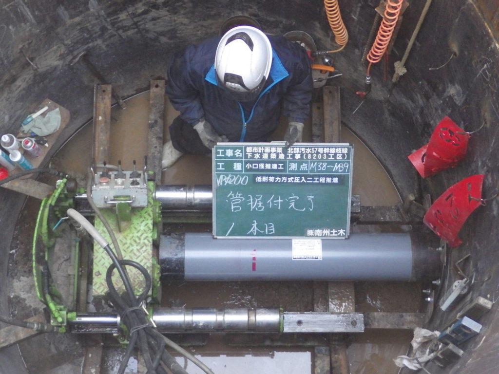 R1・北部汚水57号下水道築造工事